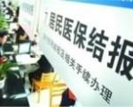 湖南城镇居民医保、新农合归口人社部门整合管理