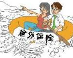 韶山:计划生育家庭意外伤害保险深受欢迎