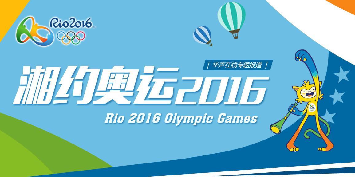 【专题】湘约奥运2016