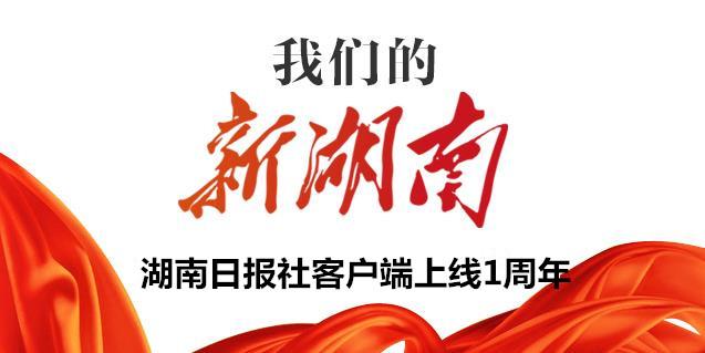 """【专题】""""新湖南""""上线一周年 发力移动政务"""
