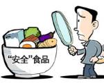 湖南省引入第三方检测机构参与食品抽检
