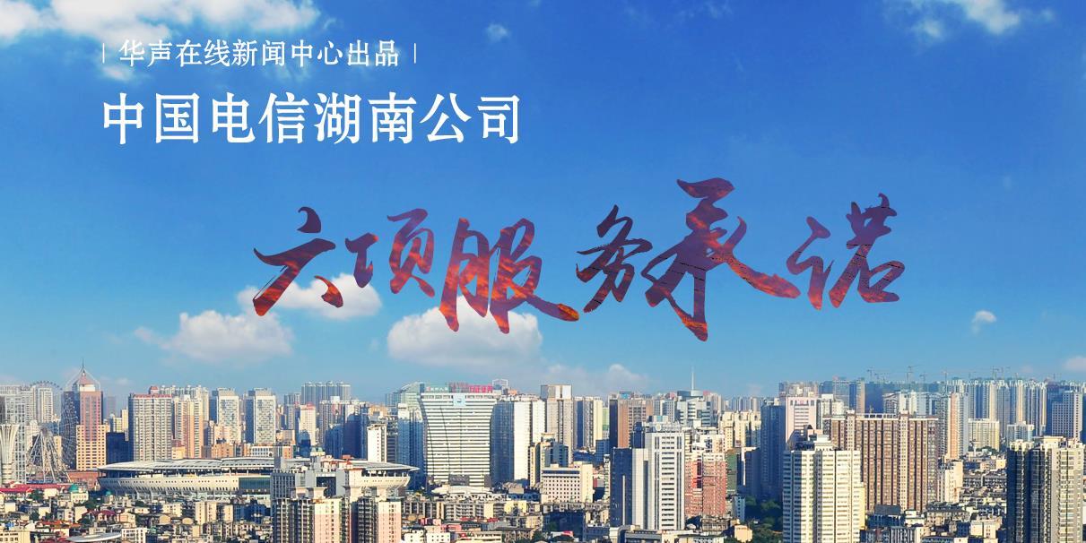 中国电信湖南公司六项服务承诺