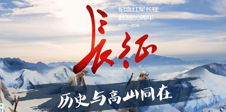纪念红军长征胜利80周年:历史与高山同在