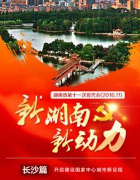 新湖南·新动力——长沙篇:开启建设国家中心城市新征程