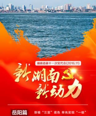 """新湖南·新动力——岳阳篇:厚植""""三宜""""底色 率先实现""""一极"""""""