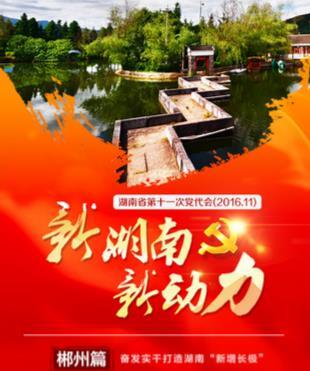 """新湖南·新动力——郴州篇:奋发实干打造湖南""""新增长极"""""""