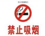 我国建慢性病防控示范区:全面禁烟 自助体检