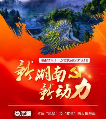 """新湖南·新动力——娄底篇:打赢""""脱贫""""和""""转型""""两大攻坚战"""