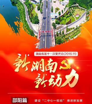"""新湖南·新动力——邵阳篇:建设""""二中心一枢纽"""" 推进新发展"""