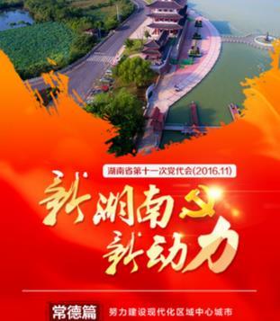 新湖南·新动力——常德篇:建设现代化区域中心城市