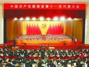 [一周湖南]省第十一次党代会召开 新一届领导班子亮相