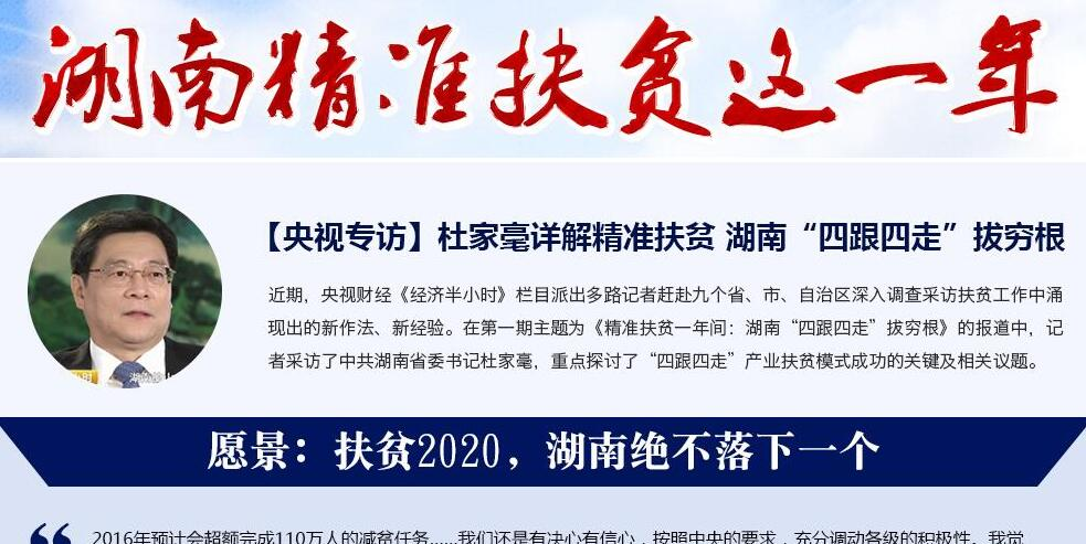【专题】湖南精准扶贫这一年