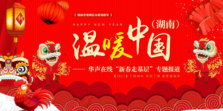 温暖中国(湖南)——新春走基层