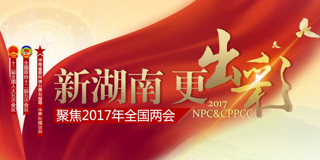 新湖南 更出彩——聚焦2017年全国两会
