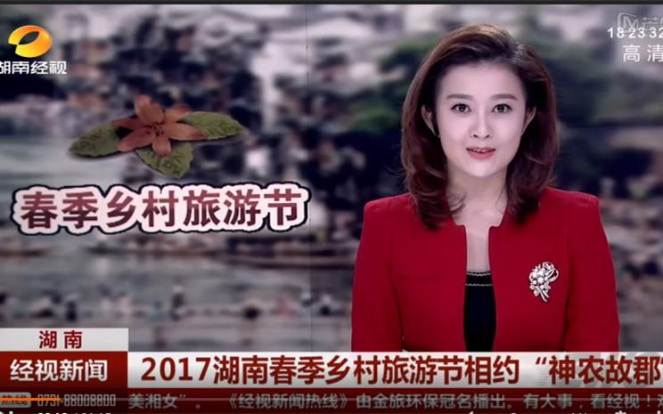 """2017湖南春季乡村旅游节相约""""神农故郡"""""""