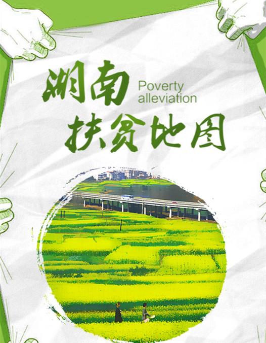 H5 | 湖南扶贫地图