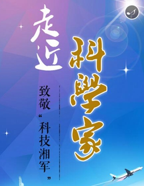 "h5:走近科学家 致敬""科学湘军"""