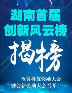 h5:湖南首届创新风云榜揭榜