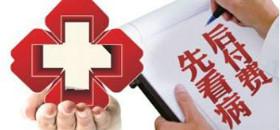 #提示#湖南贫困人口县域内住院先诊后付