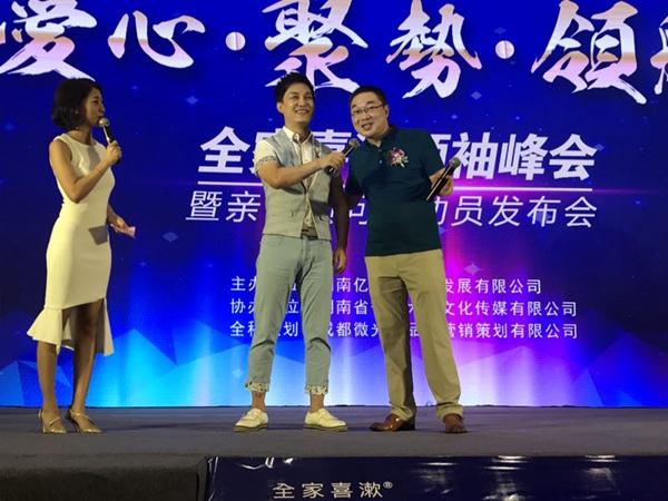 中国亲子月在湖南开启 村长李锐号召全家喜漱
