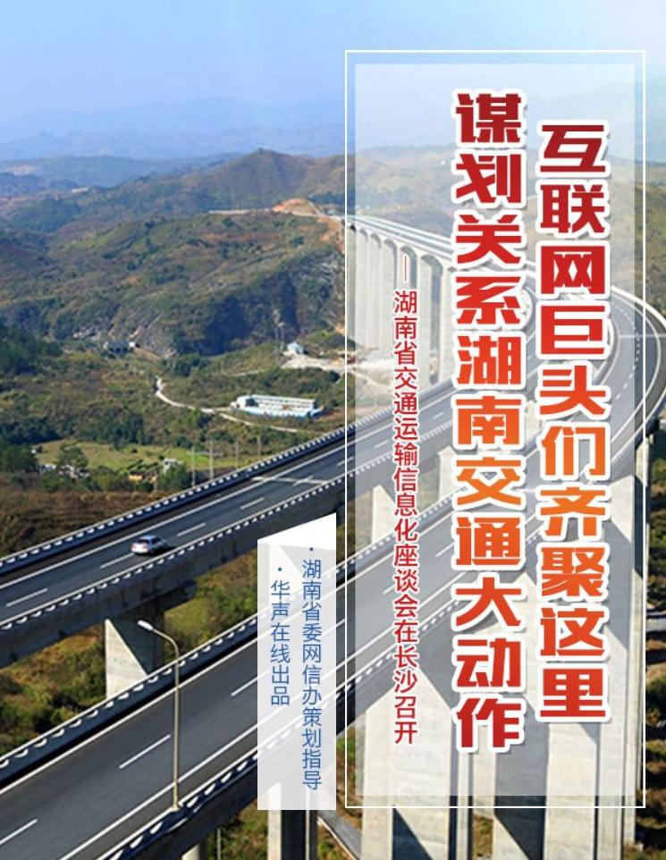 H5 |互联网巨头们齐聚这里 谋划关系湖南交通大动作