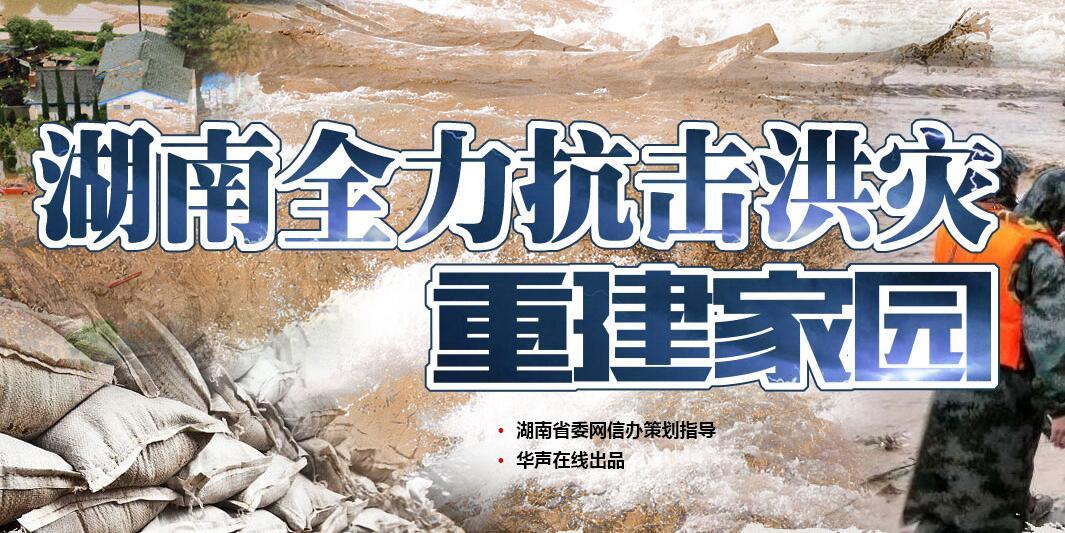 【华声专题】湖南全力抗击洪灾 重建家园