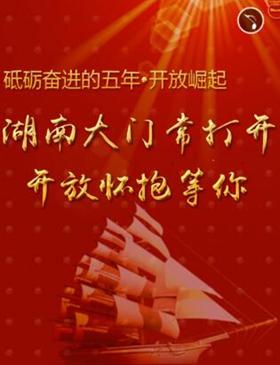 砥砺奋进的五年·开放崛起的新湖南