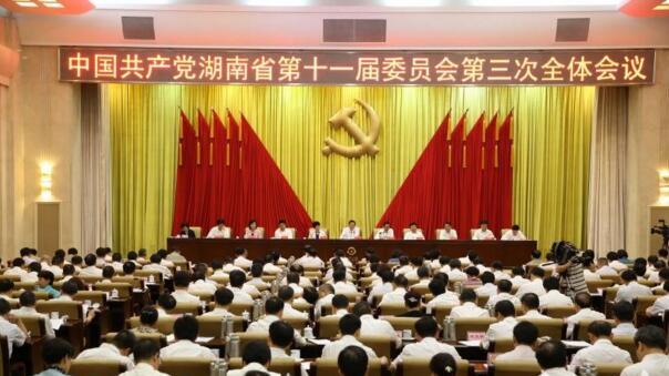 湖南省委十一届三次全体会议召开