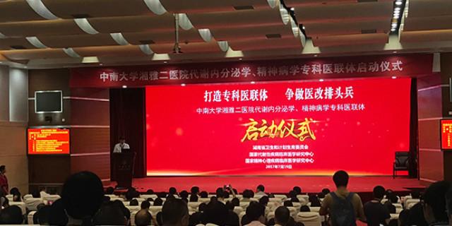 湘雅二医院牵头成立跨区域专科医联体 争做医改排头兵