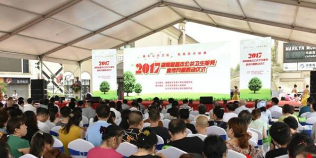 全省基本公共卫生服务项目宣传月启动仪式在长沙举行