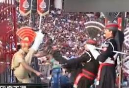 没有硝烟的较量:印巴边界降旗尬舞 互相较劲跺脚