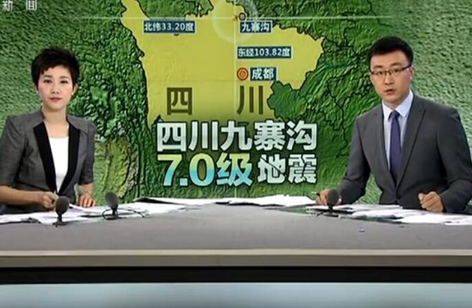 九寨沟7.0级地震已致9人遇难 164人受伤