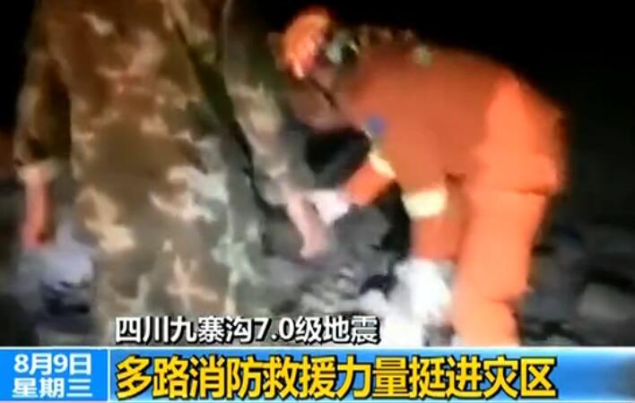 多路消防力量挺近九寨沟灾区