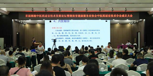 首届湖湘中医药适宜技术发展论坛在长沙举行