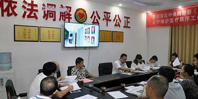 搭建沟通平台 湖南医患关系更和谐
