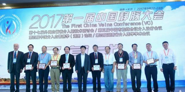 中国静脉疾病进入精准诊疗时代