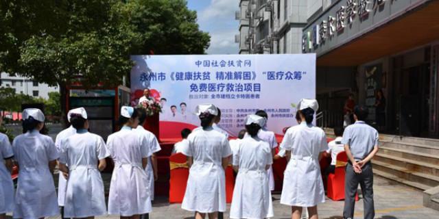 """永州市""""医疗众筹""""免费医疗救治项目正式启动"""