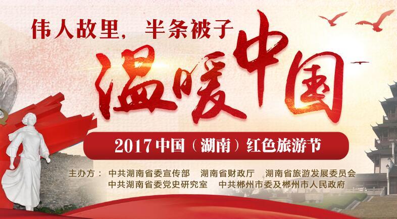 2017中国(湖南)红色旅游文化节