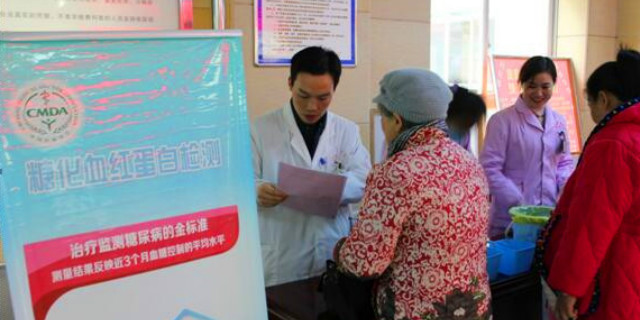 新化县人民医院开展糖尿病义诊活动