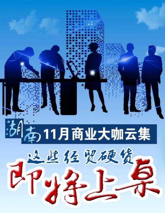 H5:这个11月,商业大咖云集湖南!