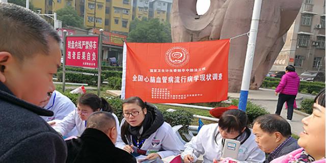 株洲市果园小区开展心脑血管疾病流行病学调查工作