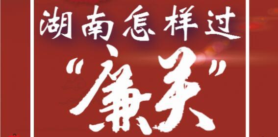 """春节,湖南怎样过""""廉关""""?"""