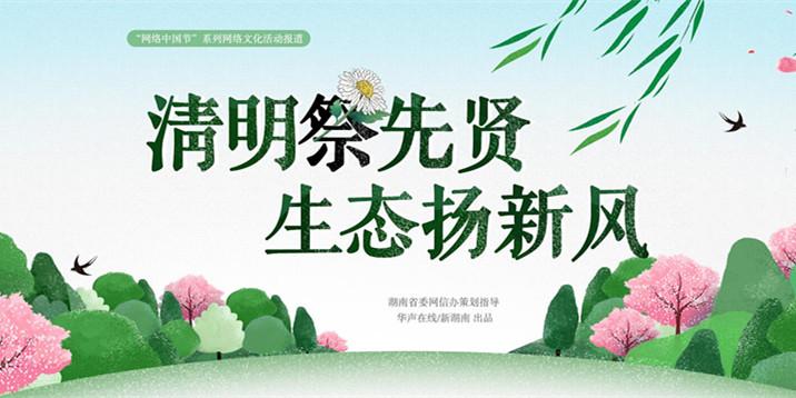 【专题】清明祭先贤 生态扬新风