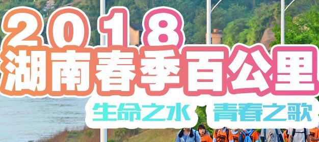 【专题】2018湖南(春季)百公里