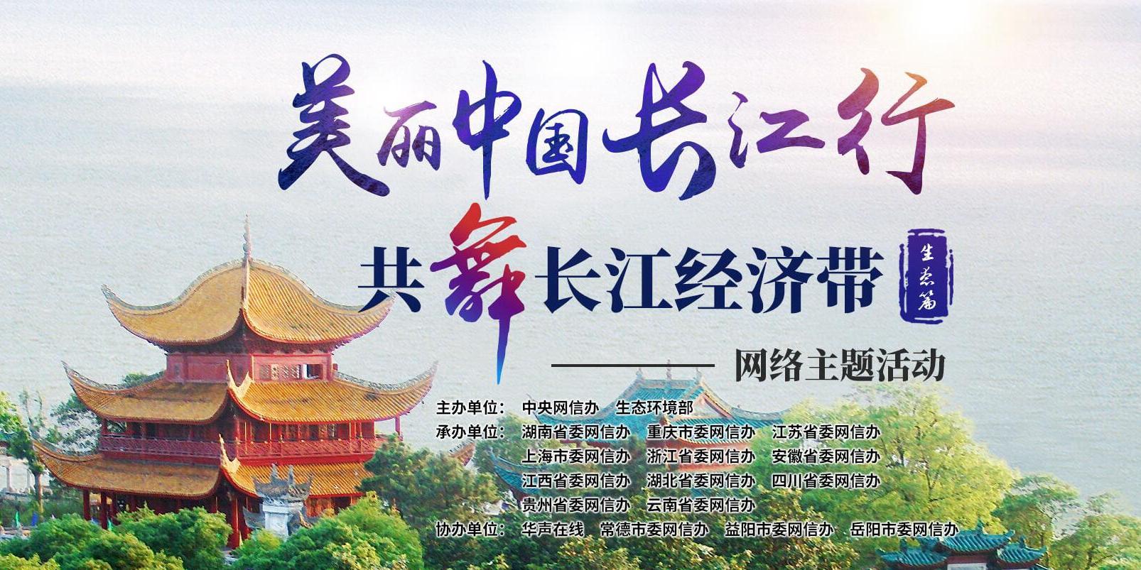 美丽中国长江行—共舞长江经济带·生态篇