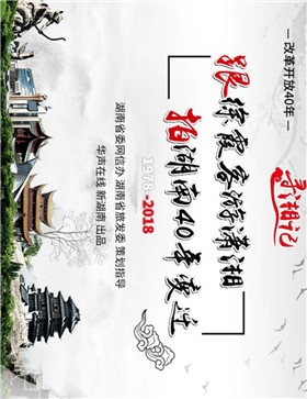 H5:跟徐霞客游潇湘 拍湖南40年变迁