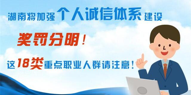 【图解】湖南将加强个人诚信体系建设 这18类重点职业人群请注意
