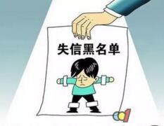 [一周湖南]湖南公布首批严重违法失信企业名单 长沙始发直达南宁高铁