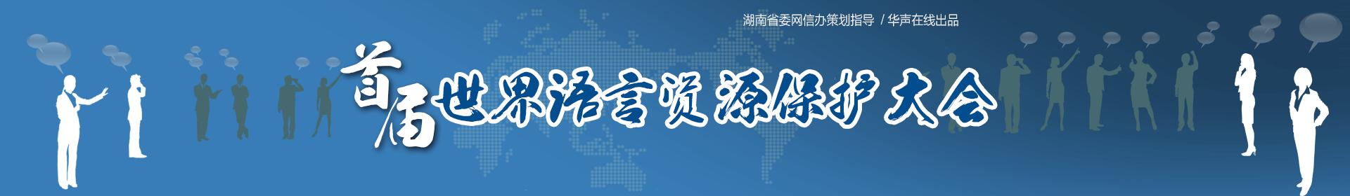 首届世界语言资源保护大会