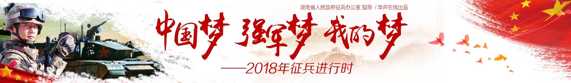中国梦 强军梦 我的梦——2018年征兵进行时